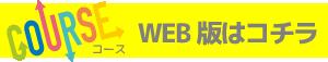 courseWEB版バナー
